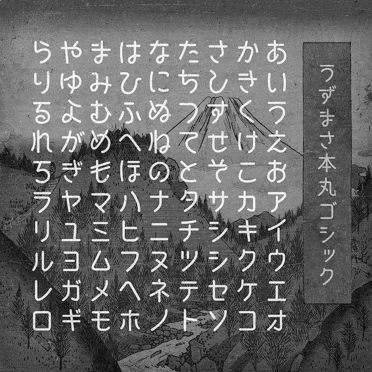 うずまさ本丸ゴシック  京都市右京区太秦(うずまさ)をイメージした丸ゴシック体。京都を中心とした関西系の無声映画時代(戦前1920年代)の手書きの字幕文字をヒントに、フォントとして現代に甦らせました。とくに剣戟映画(ちゃんばら)から面白い要素を取り入れました。暖かみのある書体なので映画やYoutube動画の映像字幕はもちろん、ロゴや雑誌などの紙媒体でも印象深いデザインが可能です。