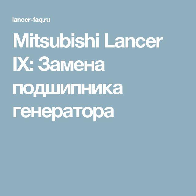 Mitsubishi Lancer IX:   Замена подшипника генератора