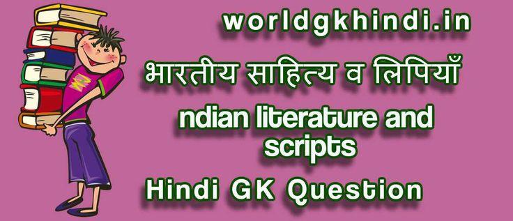 भारतीय साहित्य व लिपियाँ Indian literature and scripts GK Question - http://www.worldgkhindi.in/?p=1695