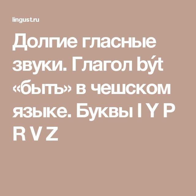 Долгие гласные звуки. Глагол být «быть» в чешском языке. Буквы I Y P R V Z