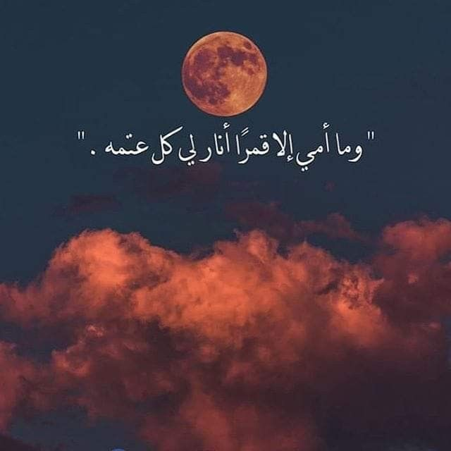 Pin By Asom On Arabic Quotes Sketches Celestial Dads