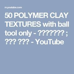Sue. Try these 50 POLYMER CLAY TEXTURES with ball tool only - ポリマークレイ ; 폴리머 클레이 - YouTube