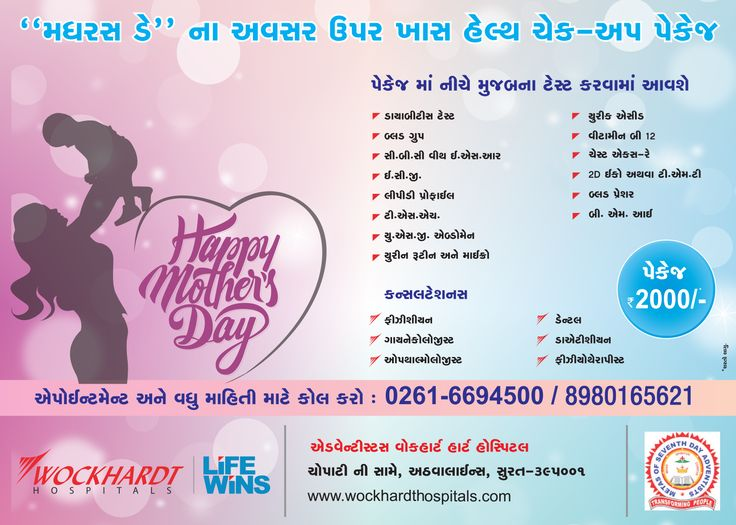 Avail this special mother's day offer at Wockhardt Hospital, Surat by 31st May, 2017. To book an appointment, call: 0261-6694500 / 8980165621