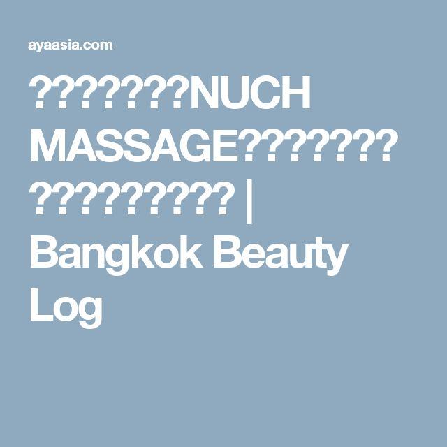 【マッサージ】NUCH MASSAGE(ヌッチマッサージ)@プロンポン | Bangkok Beauty Log