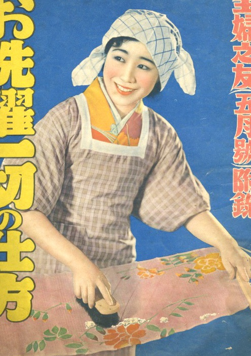 """Shufu-no Tomo(主婦の友)"" magazine Appendix1935. - How to wash Kimono -"