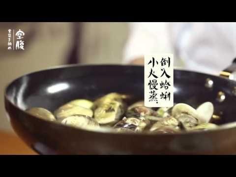 清酒蒸蛤蜊 - https://www.youtube.com/watch?v=_wx7LtQLH3o