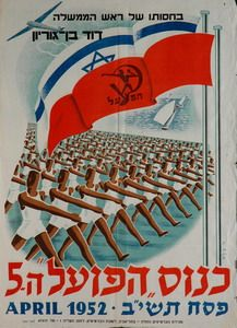 5th HAPOEL convention -  vintage israeli poster at farkash gallery in old jaffa