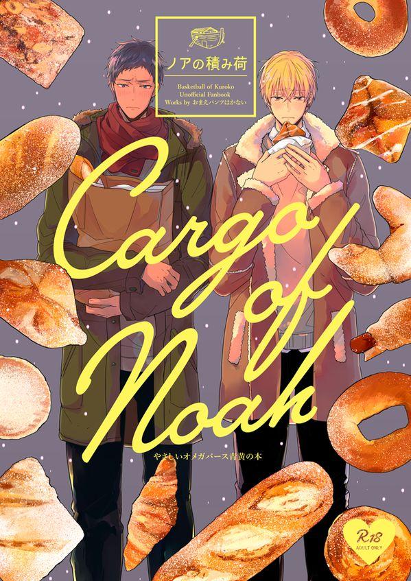 表紙だ〜〜冬っぽいのにしたかった感じです!! パンの本ではないです青黄のオメガバだよ!!