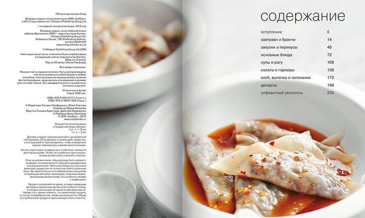 Если вы вегетарианец, или готовите для вегетарианца, или просто ищете новые рецепты блюд без мяса, эта книга — для вас. #cookbooks #cookbooksru #veggie