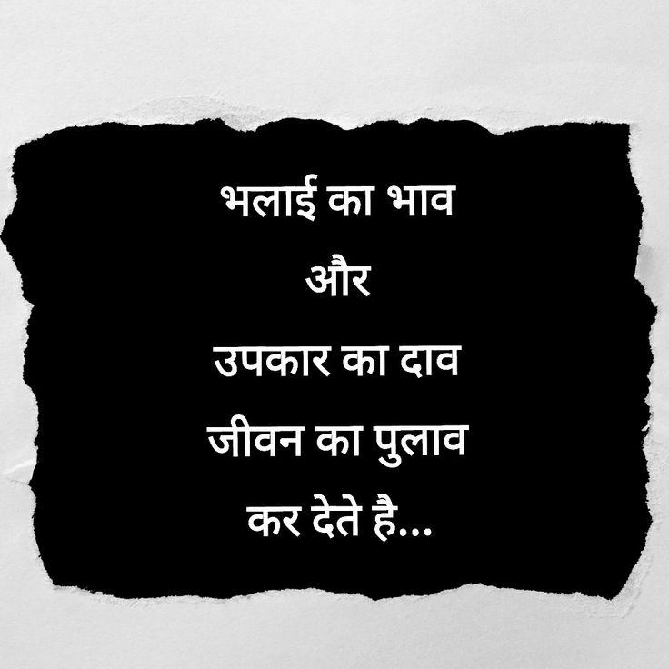 जीवन #hindi #words #lines #story #short