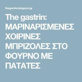 The gastrin: ΜΑΡΙΝΑΡΙΣΜΕΝΕΣ ΧΟΙΡΙΝΕΣ ΜΠΡΙΖΟΛΕΣ ΣΤΟ ΦΟΥΡΝΟ ΜΕ ΠΑΤΑΤΕΣ