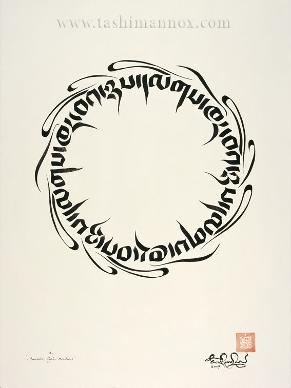 """Freedom is in non-attachment.  The circle of Tibetan 'Tsugthung' script reads """"cyclic existence"""" this repeats relentless with no beginning and no end. Such is the nature of Samsara."""
