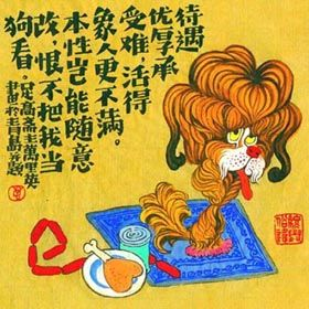 signe chinois chien