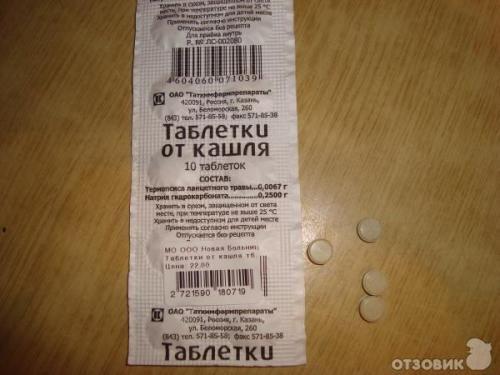 """Волшебный рецепт аптекаря для тех, кто часто болеет трахеитом и бронхитом. Стоит он копейки, а помогает быстро. Необходимо купить в аптеке: 1. """"Таблетки от Кашля"""" (они так и называются. 2. """"Грудной Эл..."""