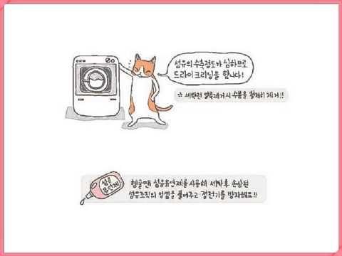 [올바른 세탁법] How to wash the clothes by Styleonme