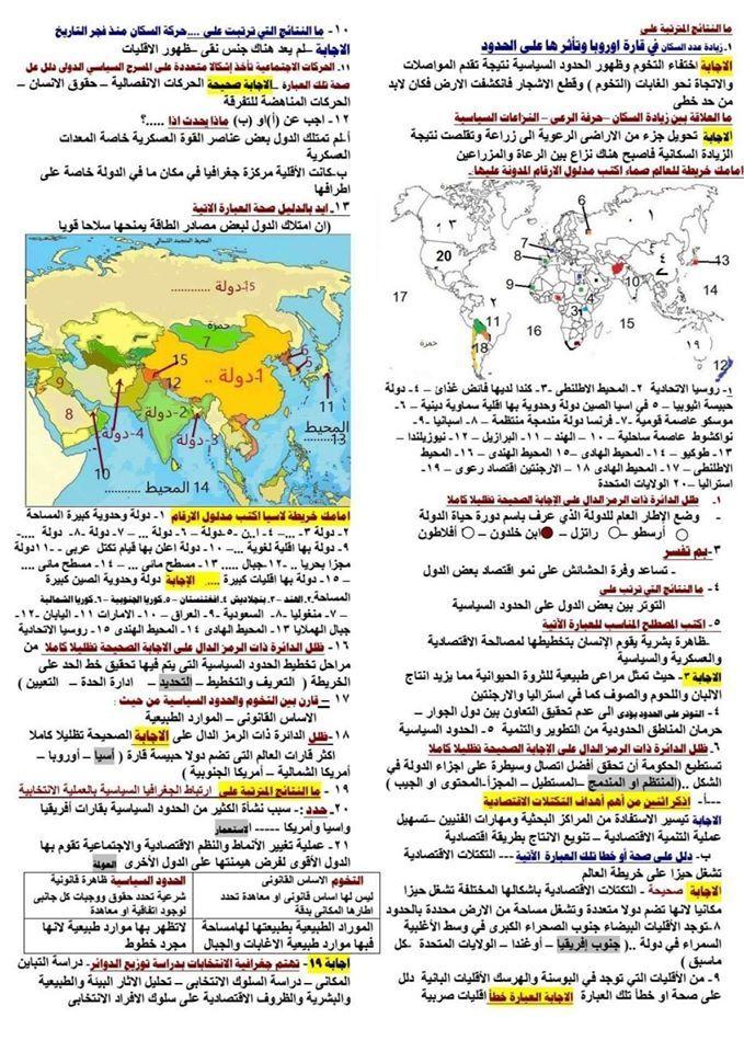 هام جدا جدا مراجعة علي أهم النقاط في الجغرافيا من اليوم السابع للثانوية العامة 2020 Bullet Journal Journal