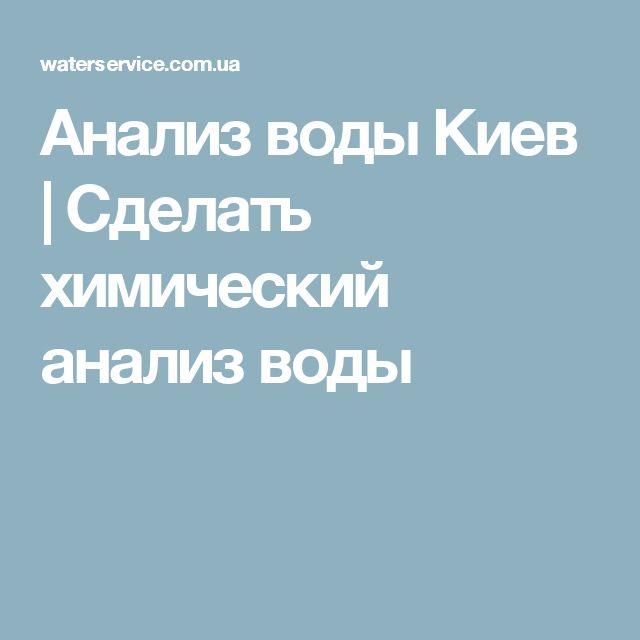 Анализ воды Киев   Сделать химический анализ воды