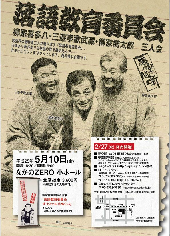 タイポグラフィー、グラフィックス、日本のポスター 「poster