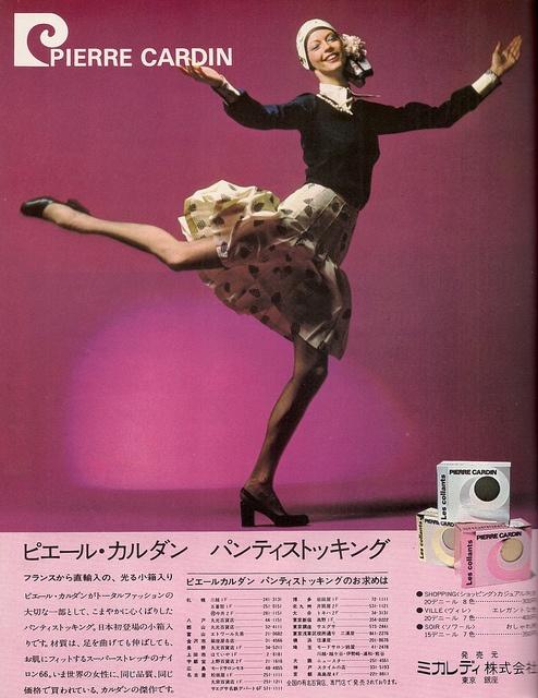 """Japanese market ad, from """"Mrs"""" magazine 1972"""