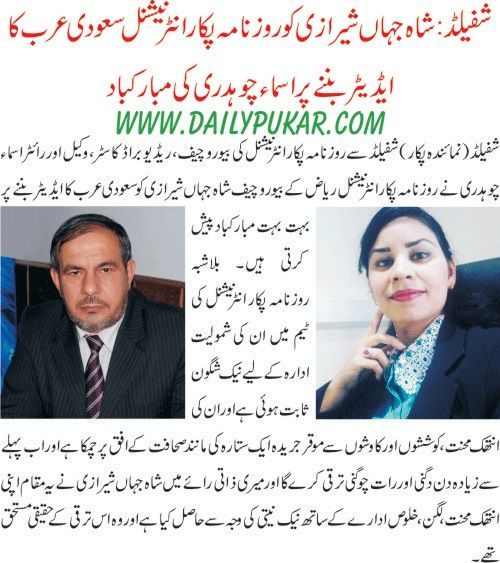 Congratulation message to ShahJahan Features & Reports | Asma Chaudhry |UK Lawyer