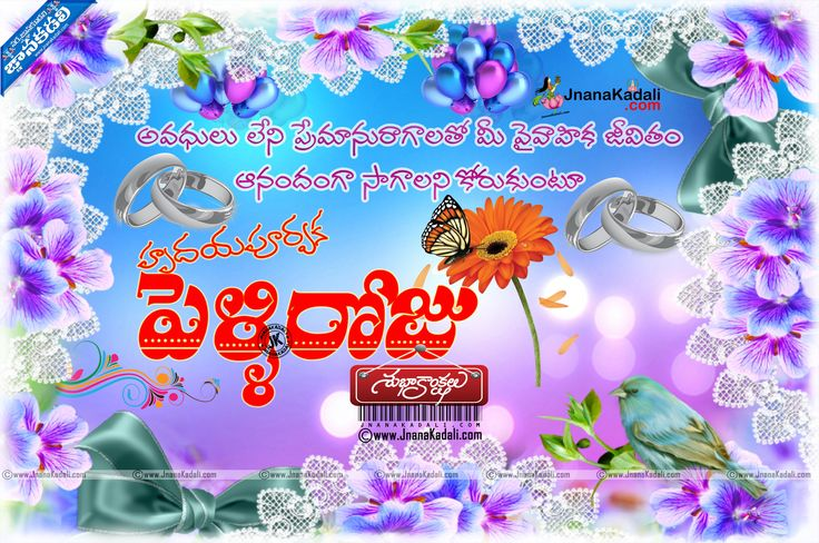 Best Telugu Marriages Day Wishes Nice Telugu Marriage Day Wishes Best Telugu Pelliroju Subhakaankshalu With Quotes Nice Telugu Pelliroju Subhakaankshalu Images With Quote Online Telugu Marriage Day Images With Quote Pelliroju Subhakaankshalu images With Quotes In Telugu Beautiful HD PellirojuSubhakankshalu Imagtes With Quotes Beautiful Telugu MarriageDay Wishes Images With Telugu Quote Nice Telugu MarriageDay Pelliroju Images Pictures