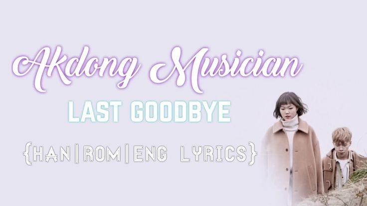 AKMU (악동뮤지션) — 오랜 날 오랜 밤 (LAST GOODBYE) [Han| Rom| Eng color coded lyrics]