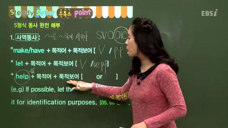 EBS[영어]문법 - 사역동사의 쓰임은?