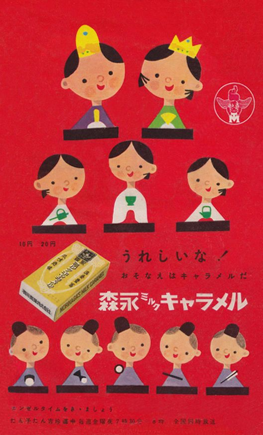 morinaga milk caramel advertising 1954
