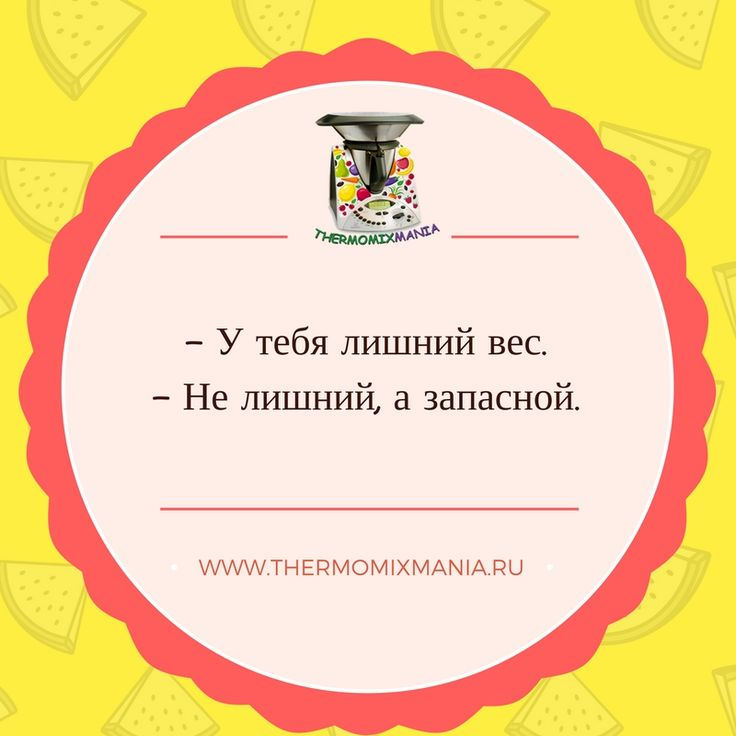Отличного завершения трудовой недели!   #термомиксмания #рецептыТермомикс #thermomixmania #RezeptiThermomix #thermomix #термомикс #thermomix #рецепты #TM5 #TM31 #thermomixtm31 #термомикс31 #термомикс5 #thermomix5
