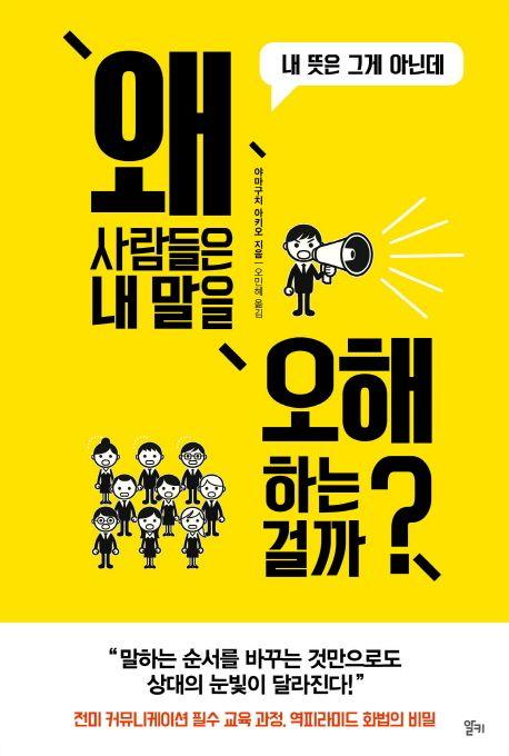Korean Book Cover Design : Best new korean books images on pinterest bergen