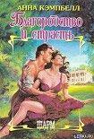 Блародство и страсть. Начните читать книги Кэмпбелл Анна в электронной онлайн библиотеке booksonline.com.ua. Читайте любимые книги с мобильного или ПК бесплатно и без регистрации.