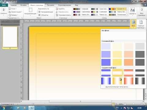 Видеообзор Microsoft Publisher - YouTube