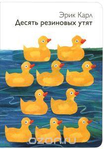 """Книга """"Десять резиновых утят"""" Эрик Карл - купить книгу 10 Little Rubber Ducks ISBN 978-5-4370-0062-5 с доставкой по почте в интернет-магазине Ozon.ru"""