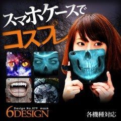 手帳型デザインケースハロウィン コスプレ マスクです 商品コードdy079  手帳型デザインケースハロウィン コスプレ マスク http://ift.tt/2d53dwx    スマホでコスプレ ハロウィンのパーティや仮装行列などにいいかもです ケースを広げて顔を近づけるとドラキュラやゾンビに  個人的にはちょっと怖いっす   デザイン 1.スカル(eyes) 2.スカル(tooth) 3.ゾンビ(eyes) 4.ドラキュラ(tooth) 5.マスク(eyes) 6.猫(eyes)   カラバリ豊富で人気のデザイン手帳型ケースです 免許証やクレジットカードを収納できるスロット付きです 内部ポケットに紙幣や名刺を入れることが出来ます スナップレスのマグネットハンドで力を使うことなくスムーズに 開閉することができます 内側のケースはハードケースを採用厚みを出さずにスッキリとした仕上がり シンプルなのでコーディネイトの邪魔をしません  iPhone 7&iPhone 7 Plus対応  多機種対応 iPhoneXperiaarrowsAQUOSGalaxySIMフリー端末など…