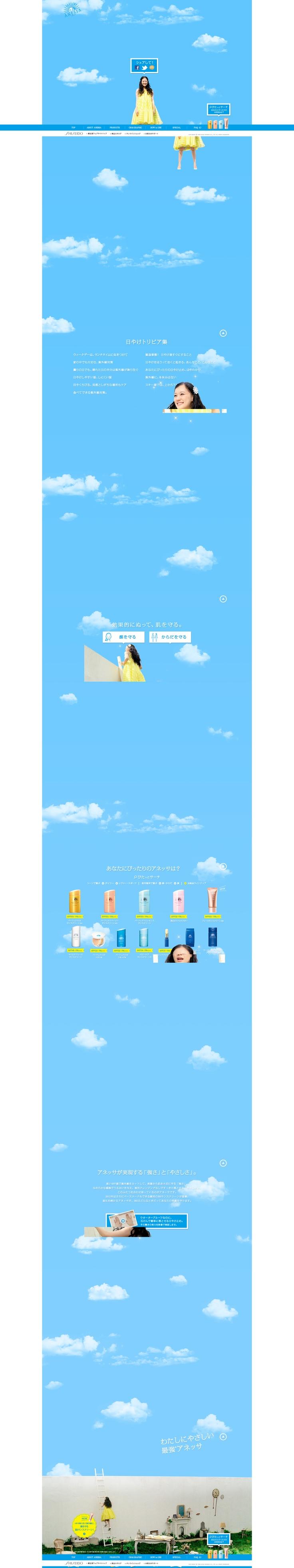 ANESSA | 資生堂  http://www.shiseido.co.jp/anessa/