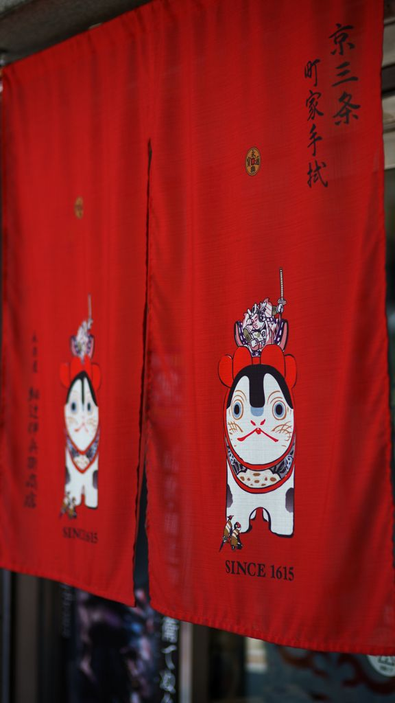 暖簾 KYOTO,JAPAN