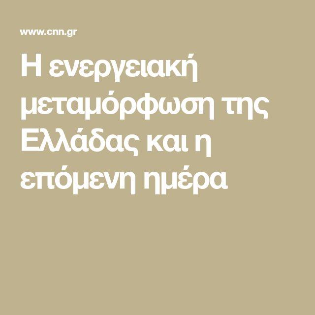 Η ενεργειακή μεταμόρφωση της Ελλάδας και η επόμενη ημέρα