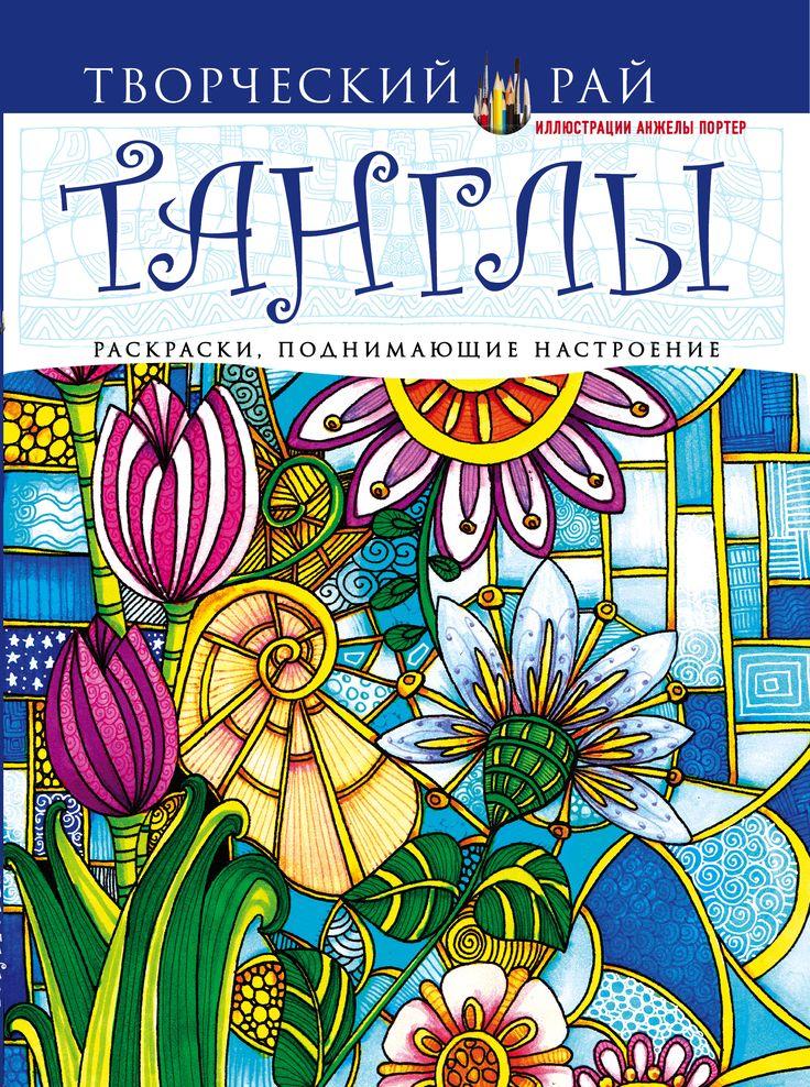 {title} (с изображениями) | Раскраски, Искусство ...