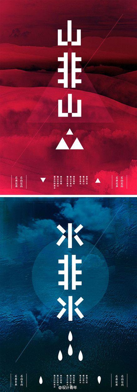 【《山非山,水非水》实验性海报设计】