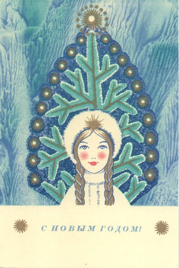 Snegurochka, the Snow Maiden