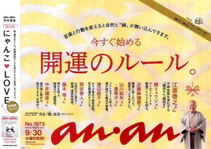 雑誌「anan(アンアン)」 - 今すぐ始める開運のルール。 - 2015/10/07日号 - 雑誌ネット