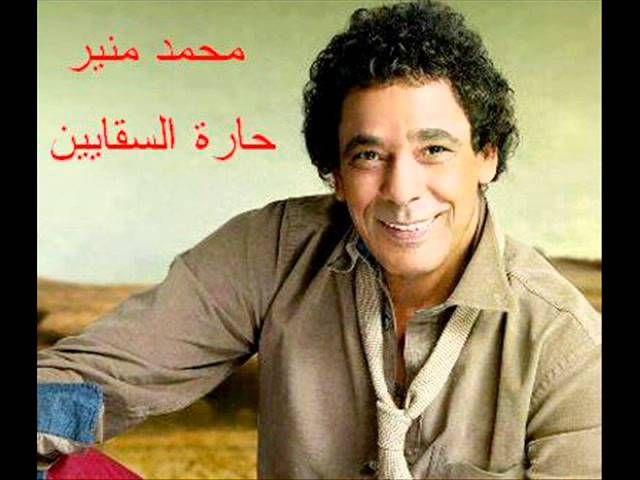 محمد منير حارة السقايين Mohamed Mounir Hara El Saqueen Mens Sunglasses Rayban Wayfarer Men