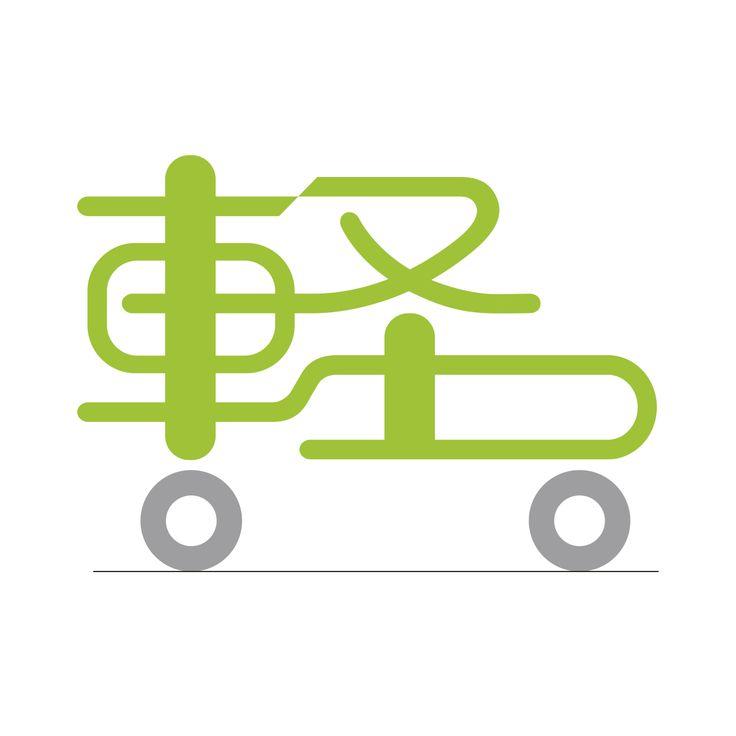 """今日の一文字は""""軽"""" 山口県岩国市の軽トラックによる朝市。 シャッター商店街に活気を!"""