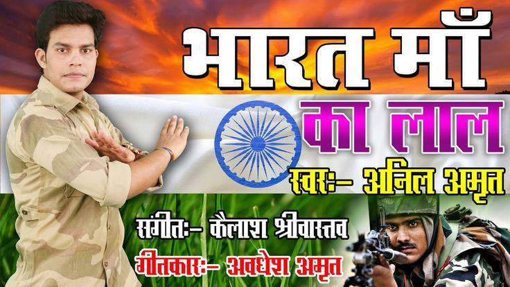 2017 26 January India | Bharat Maa Ka Laal | Superhit Desh Bhakti Song 2017 | Anil Amrit