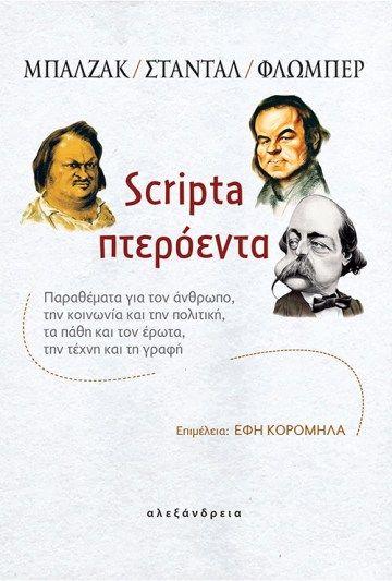 Scripta πτερόεντα –