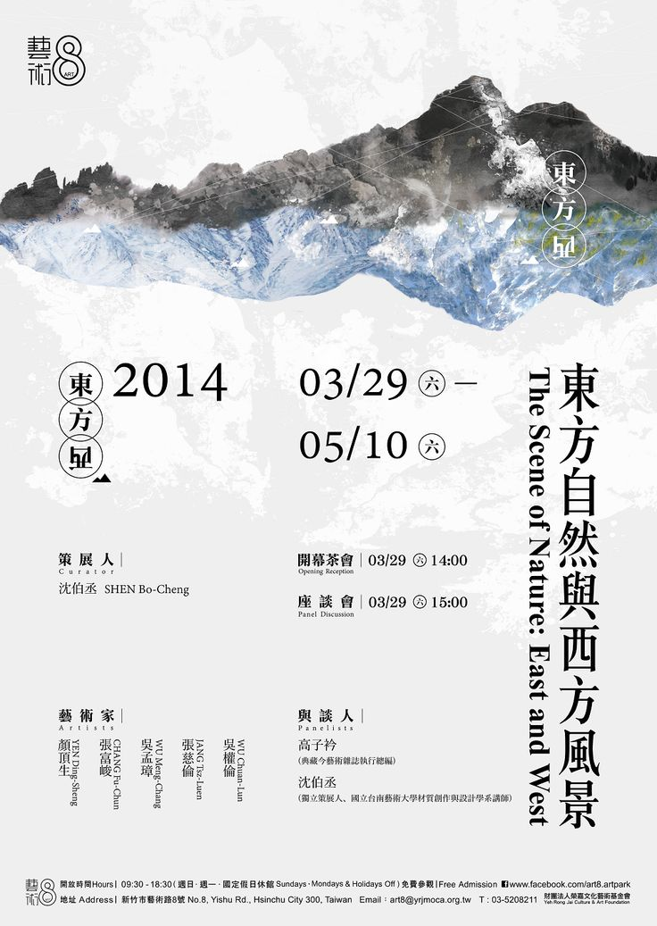 32 best 畫展海報 images on Pinterest Invitation, Invitation cards - best of sample invitation via email