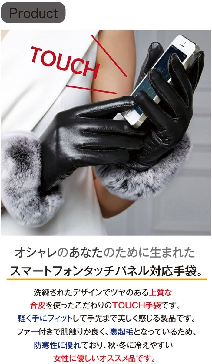 <商品説明>冬のオススメNo.1/手の平全面タッチ対応手袋/5タイプ/8Color/スマホ タッチ操作が可能なレディースファー付きの5本指 手袋/冬のオススメNo.1 手の平全面タッチ対応手袋。女性用/男性用/合皮/ムートン風 グローブ/レディース/メンズ/コットン/毛/ボア付き/ファー付き スマートフォン 対象/レザー/フェイク レザー/冷え対策品/秋冬 スマホ 手袋/秋冬 必須品/オシャレ・小物/【DM便のみ送料無料】