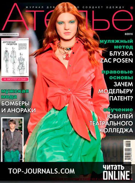журнал Ателье №8 август 2016 читать онлайн