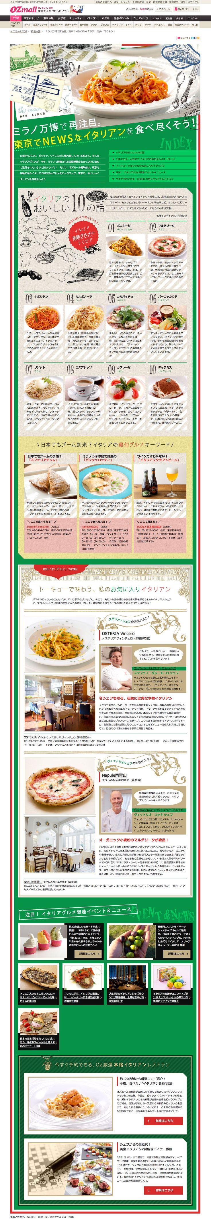 ミラノ万博で再注目。東京でNEWSなイタリアンを食べ尽くそう! - OZmall