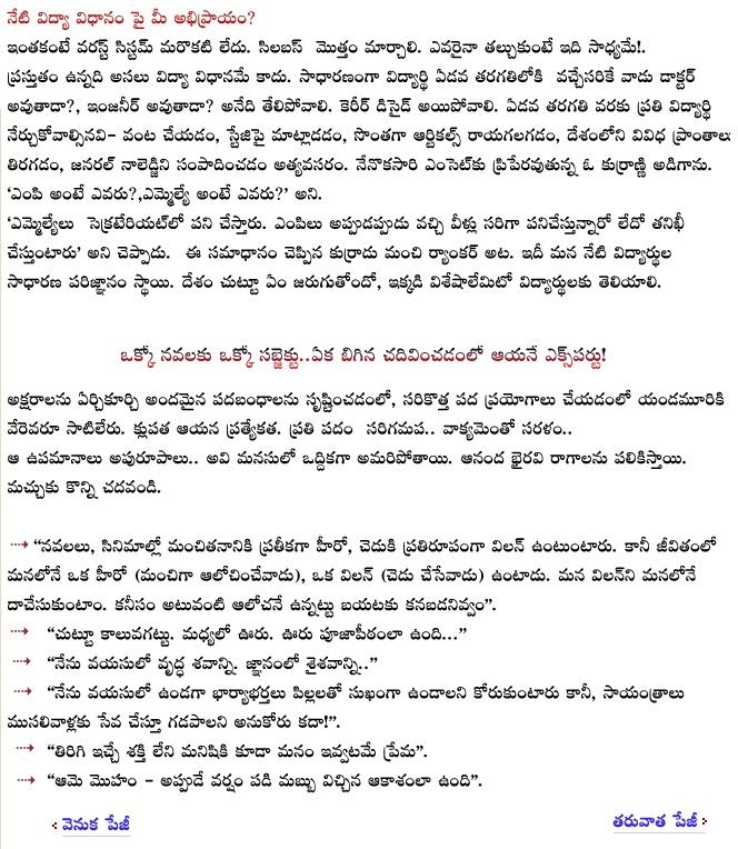 vidya interview with yandamoori veerendranath 13
